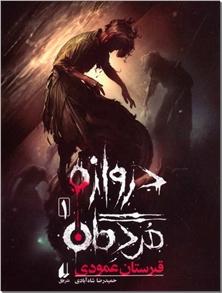 کتاب دروازه مردگان 1 - قبرستان عمودی - رمان نوجوانان - ژانر وحشت - خرید کتاب از: www.ashja.com - کتابسرای اشجع