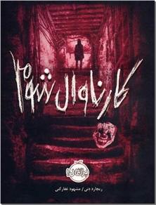 کتاب کارناوال شوم - رمان نوجوانان - خرید کتاب از: www.ashja.com - کتابسرای اشجع