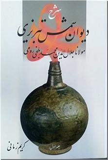 کتاب شرح دیوان شمس تبریزی کریم زمانی 1 - ادبیات - خرید کتاب از: www.ashja.com - کتابسرای اشجع