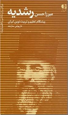 کتاب میرزا حسن رشدیه - پیشگام تعلیم و تربیت نوین ایران - خرید کتاب از: www.ashja.com - کتابسرای اشجع