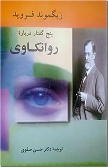 کتاب پنج گفتار درباره روانکاوی - پنج گفتار به انضمام متن یک رساله - خرید کتاب از: www.ashja.com - کتابسرای اشجع
