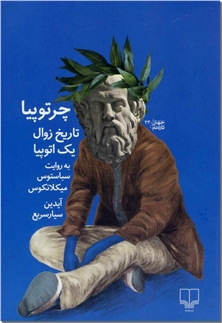 کتاب چرتوپیا - تاریخ زوال یک اتوپیا - خرید کتاب از: www.ashja.com - کتابسرای اشجع