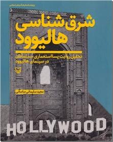 کتاب شرق شناسی هالیوود - تاریخ سینما - خرید کتاب از: www.ashja.com - کتابسرای اشجع