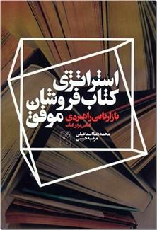 کتاب استراتژی کتاب فروشان موفق - بازاریابی راهبردی کتابی برای کتاب - خرید کتاب از: www.ashja.com - کتابسرای اشجع