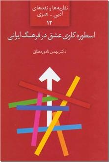 کتاب اسطوره کاوی عشق در فرهنگ ایرانی - اسطوره عشق در فرهنگ ایرانی - خرید کتاب از: www.ashja.com - کتابسرای اشجع