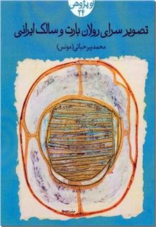 کتاب تصویرسرای رولان بارت و سالک ایرانی - نقد ادبی - خرید کتاب از: www.ashja.com - کتابسرای اشجع