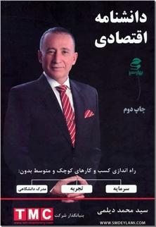 کتاب دانشنامه اقتصادی - راه اندازی کسب و کار کوچک بدون سرمایه - خرید کتاب از: www.ashja.com - کتابسرای اشجع