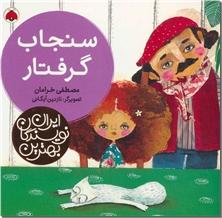 کتاب سنجاب گرفتار - داستان های کودکانه - خرید کتاب از: www.ashja.com - کتابسرای اشجع