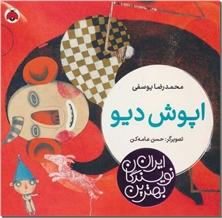 کتاب اپوش دیو - بهترین نویسندگان ایران - داستان های کودکانه - خرید کتاب از: www.ashja.com - کتابسرای اشجع