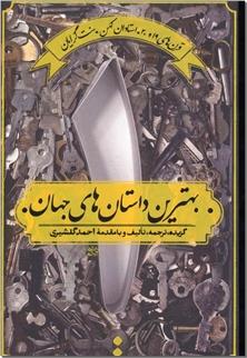 کتاب بهترین داستان های جهان 1 - سنت گرایان - ادبیات داستانی - خرید کتاب از: www.ashja.com - کتابسرای اشجع