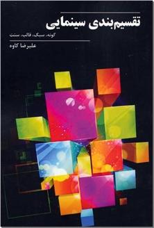 کتاب تقسیم بندی سینمایی - گون سبک قالب سنت - خرید کتاب از: www.ashja.com - کتابسرای اشجع