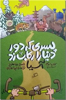 کتاب پسری که دور دنیا را رکاب زد - آسیا - سفر به آسیا - خرید کتاب از: www.ashja.com - کتابسرای اشجع
