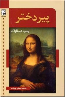 کتاب پیر دختر - ادبیات داستانی - خرید کتاب از: www.ashja.com - کتابسرای اشجع