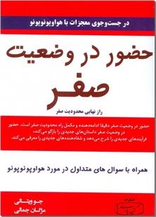 کتاب حضور در وضعیت صفر - راز نهایی محدودیت صفر - خرید کتاب از: www.ashja.com - کتابسرای اشجع