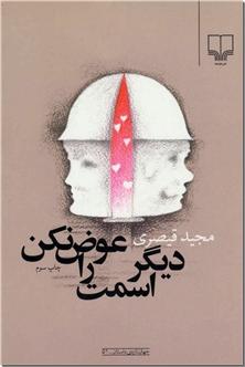 کتاب دیگر اسمت را عوض نکن - داستان کوتاه - خرید کتاب از: www.ashja.com - کتابسرای اشجع