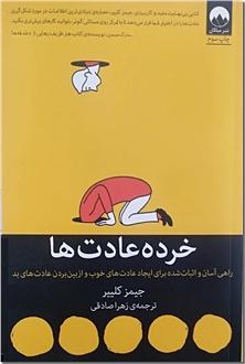 کتاب خرده عادت ها - راهی آسان برای تغییر عادت ها - خرید کتاب از: www.ashja.com - کتابسرای اشجع