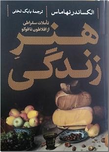 کتاب هنر زندگی - تأملات سقراطی از افلاطون تا فوکو - خرید کتاب از: www.ashja.com - کتابسرای اشجع