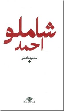 """کتاب باران - مجموعه اشعار شاملو - دفتر شعر شاملو به نام """"باران"""" - خرید کتاب از: www.ashja.com - کتابسرای اشجع"""