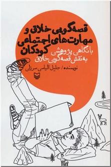 کتاب قصه گویی خلاق و مهارت های اجتماعی کودکان - با نگاهی پژوهشی به نقش قصه گویی خلاق - خرید کتاب از: www.ashja.com - کتابسرای اشجع
