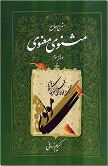 کتاب شرح مثنوی معنوی 3 - کریم زمانی - شرح جامع مثنوی معنوی کریم زمانی - خرید کتاب از: www.ashja.com - کتابسرای اشجع