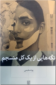 کتاب تکه هایی از یک کل منسجم - نگاهی به مفهوم زندگی و واقعیت های آن - خرید کتاب از: www.ashja.com - کتابسرای اشجع