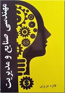 کتاب مهندسی صنایع و مدیریت - آموزه های مهندسی صنایع - خرید کتاب از: www.ashja.com - کتابسرای اشجع