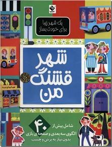 کتاب شهر قشنگ من - یک شهر زیبا برای خودت بساز - خرید کتاب از: www.ashja.com - کتابسرای اشجع