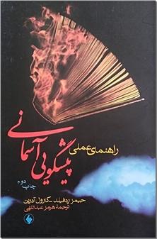 کتاب راهنمای عملی پیشگویی آسمانی - کتاب راهنمای پیشگویی آسمانی - خرید کتاب از: www.ashja.com - کتابسرای اشجع