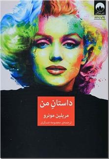 کتاب داستان من - ادبیات داستانی - خرید کتاب از: www.ashja.com - کتابسرای اشجع