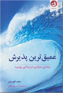 کتاب عمیق ترین پذیرش - بیداری بنیادین در زندگی روزمره - خرید کتاب از: www.ashja.com - کتابسرای اشجع