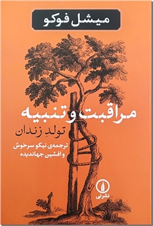 کتاب مراقبت و تنبیه - تولد زندان - خرید کتاب از: www.ashja.com - کتابسرای اشجع