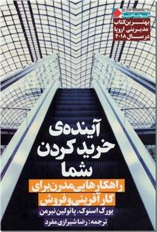 کتاب آینده خرید کردن شما - روانشناسی تجارت - خرید کتاب از: www.ashja.com - کتابسرای اشجع