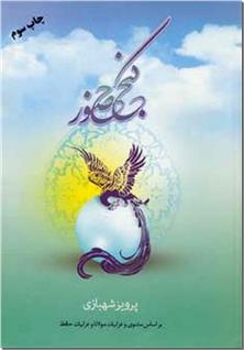 کتاب گنج حضور 1 - نقد ادبی - خرید کتاب از: www.ashja.com - کتابسرای اشجع
