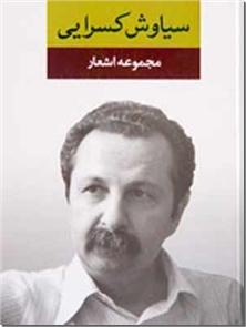 کتاب مجموعه اشعار سیاوش کسرایی - از آوا تا هوای آفتاب - خرید کتاب از: www.ashja.com - کتابسرای اشجع