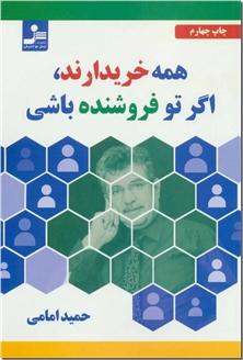 کتاب همه خریدارند اگر تو فروشنده باشی - روانشناسی تجارت - خرید کتاب از: www.ashja.com - کتابسرای اشجع