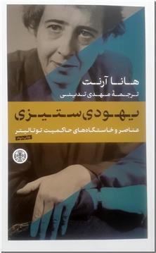 کتاب عناصر و خاستگاه های حاکمیت توتالیتر - یهود -  - خرید کتاب از: www.ashja.com - کتابسرای اشجع
