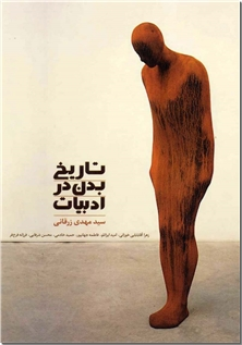 کتاب تاریخ بدن در ادبیات - بدن انسان در ادبیات - خرید کتاب از: www.ashja.com - کتابسرای اشجع