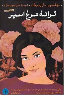 کتاب ترانه مرغ اسیر - داستان زندگی فروغ فرخزاد - خرید کتاب از: www.ashja.com - کتابسرای اشجع