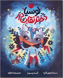 کتاب لوسیا دختر نقاب دار - رمان نوجوانان - خرید کتاب از: www.ashja.com - کتابسرای اشجع
