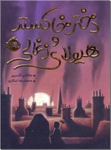 کتاب دختر خاکستر و هیولای زغالی - رمان نوجوانان - خرید کتاب از: www.ashja.com - کتابسرای اشجع