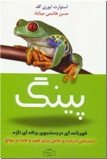 کتاب پینگ قورباغه ای در جستجوی برکه ای تازه - روانشناسی موفقیت - خرید کتاب از: www.ashja.com - کتابسرای اشجع