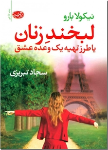 کتاب لبخند زنان یا طرز تهیه یک وعده عشق - ادبیات داستانی - رمان - خرید کتاب از: www.ashja.com - کتابسرای اشجع