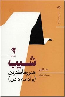 کتاب شیب - هنر ادامه دادن - خرید کتاب از: www.ashja.com - کتابسرای اشجع