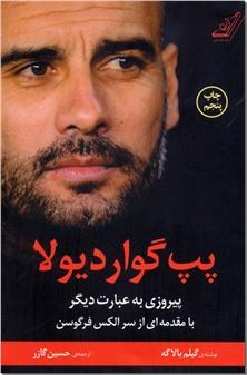 کتاب پپ گواردیولا - پیروزی به عبارت دیگر - خرید کتاب از: www.ashja.com - کتابسرای اشجع