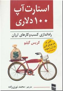 کتاب استارت آپ 100 دلاری - راه اندازی کسب و کارهای ارزان - خرید کتاب از: www.ashja.com - کتابسرای اشجع