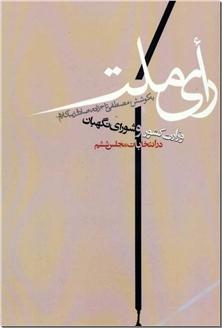 کتاب رای ملت - وزارت کشور و شورای نگهبان در انتخابات مجلس ششم - خرید کتاب از: www.ashja.com - کتابسرای اشجع