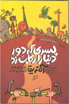 کتاب پسری که دور دنیا را رکاب زد 1 - سفر به اروپا و آفریقا - خرید کتاب از: www.ashja.com - کتابسرای اشجع