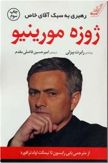 کتاب ژوزه مورینیو رهبری به سبک آقای خاص - زندگینامه - خرید کتاب از: www.ashja.com - کتابسرای اشجع