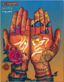 کتاب دختر انار - رمان نوجوانان - خرید کتاب از: www.ashja.com - کتابسرای اشجع