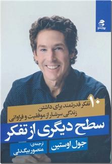 کتاب سطح دیگری از تفکر - 10 تفکر قدرتمند - خرید کتاب از: www.ashja.com - کتابسرای اشجع